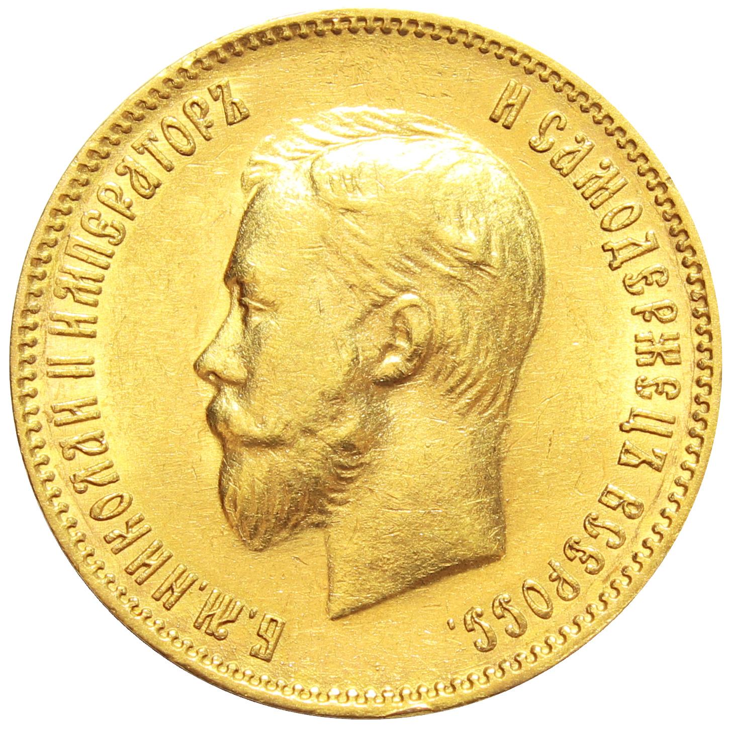 10 рублей 1903 год (АР). Николай II