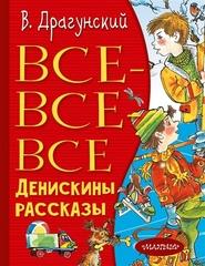 Всёвсёвсё Денискины рассказы