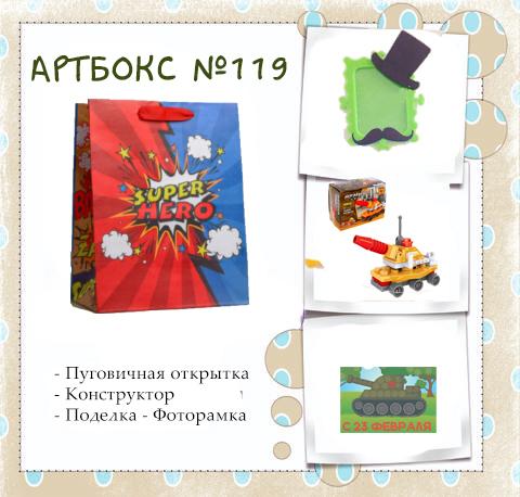 031-8817 Mikro Artbox №119