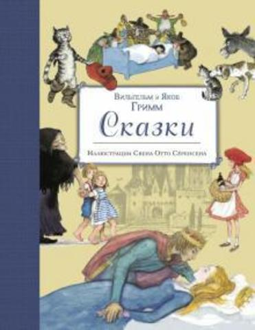 Сказки (иллюстрации Свен Отто Серенсен)