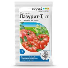 Лазурит (5 гр)