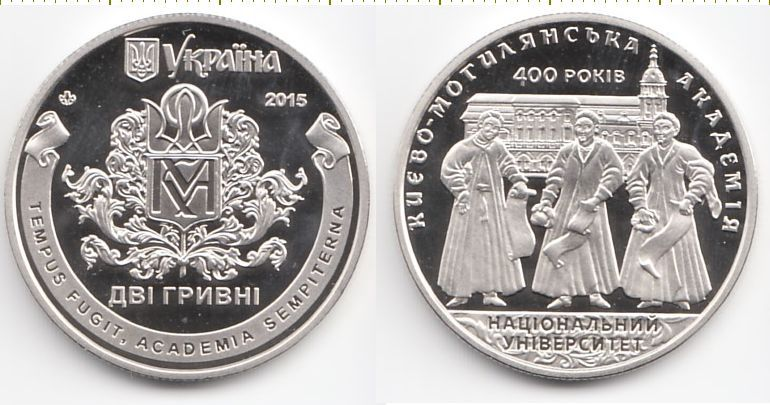2 гривны 2015 400 лет Киево-Могилянской академии
