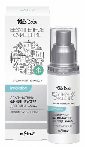 Белита Безупречное очищение Финиш-бустер Альгинатный для лица ночной