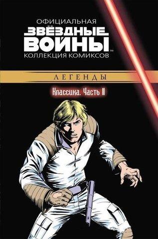 Звёздные Войны. Официальная коллекция комиксов №11 - Классика. Часть 11 (Б/У)