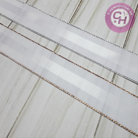 Лента репсовая с люрексом и атласной вставкой, 2,5 см * 1 метр.