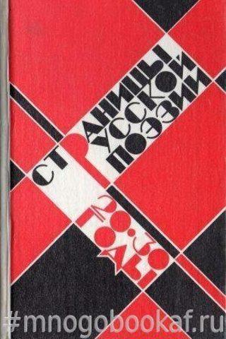 Страницы русской поэзии (20-30-е годы)