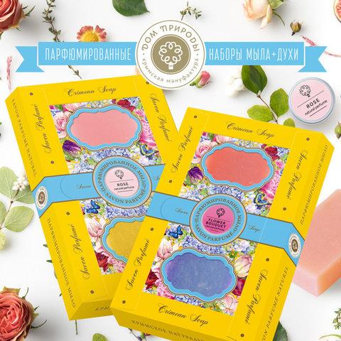 Набор парфюмированного мыла «Цветущий сад»™Мануфактура Дом Природы