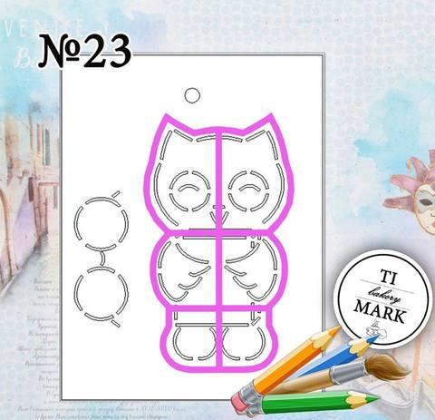 Набор №23 - Совушка (в очках и с книгой)