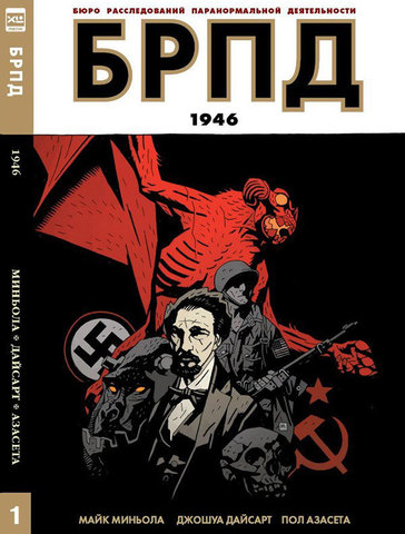 БРПД. 1946 (уценка)