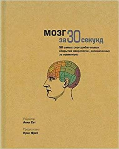 Мозг за 30 секунд