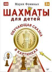Шахматы для детей. Обучающая сказка в картинках