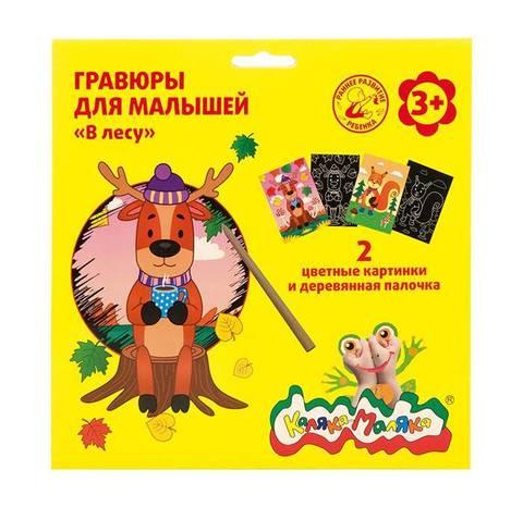 Гравюры Каляка-Маляка
