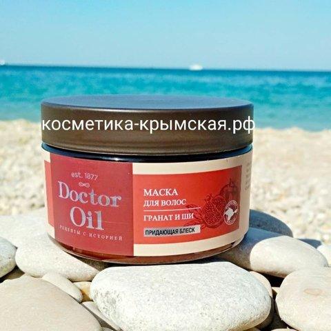 Маска для волос придающий блеск «Гранат и ши»™Doctor Oil
