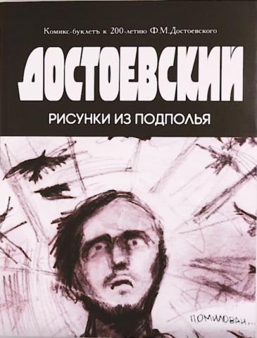 Достоевский. Рисунки из подполья
