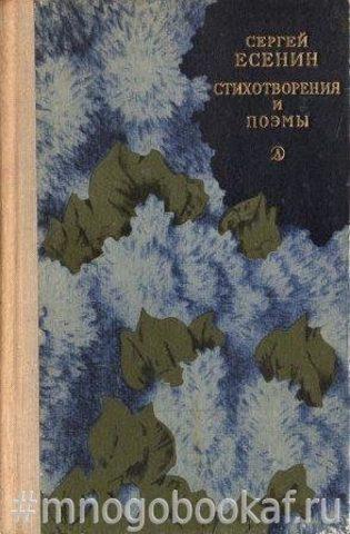 Есенин С. Стихотворения и поэмы