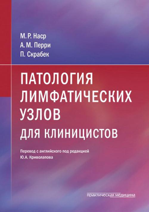 Новинки Патология лимфатических узлов для клиницистов patol_limf_uzlov.jpg