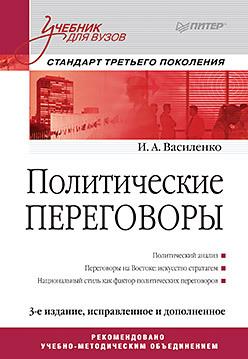 Политические переговоры. Учебник для вузов. 3-е издание, исправленное и дополненное. Стандарт третьего поколения