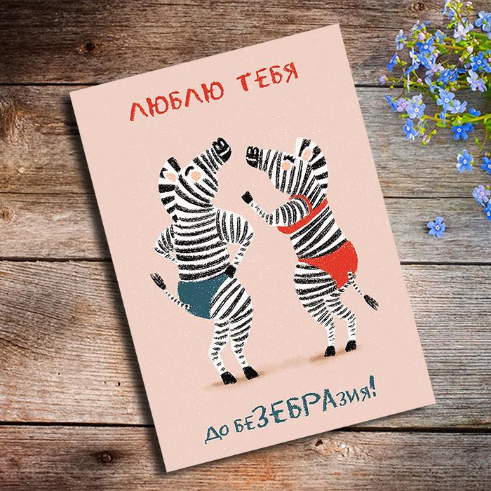 ЛЮБЛЮ ТЕБЯ ДО БЕЗЕБРАЗИЯ Купить оригинальную открытку в Перми