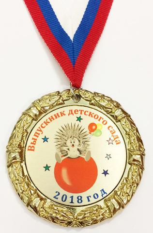 Медаль выпускнику детского сада (ежик на шаре)