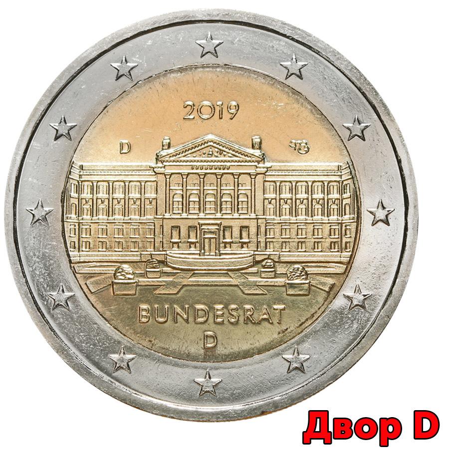 2 евро Германия - Бундесрат. 2019 год (Двор D)