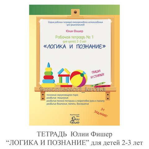 ТЕТРАДЬ Юлии Фишер «ЛОГИКА И ПОЗНАНИЕ» для детей 2-3 лет