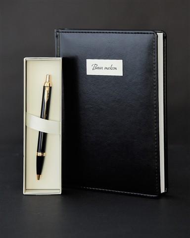 Набор с гравировкой: Ежедневник и Шариковая ручка Parker IM Metal Black GT123