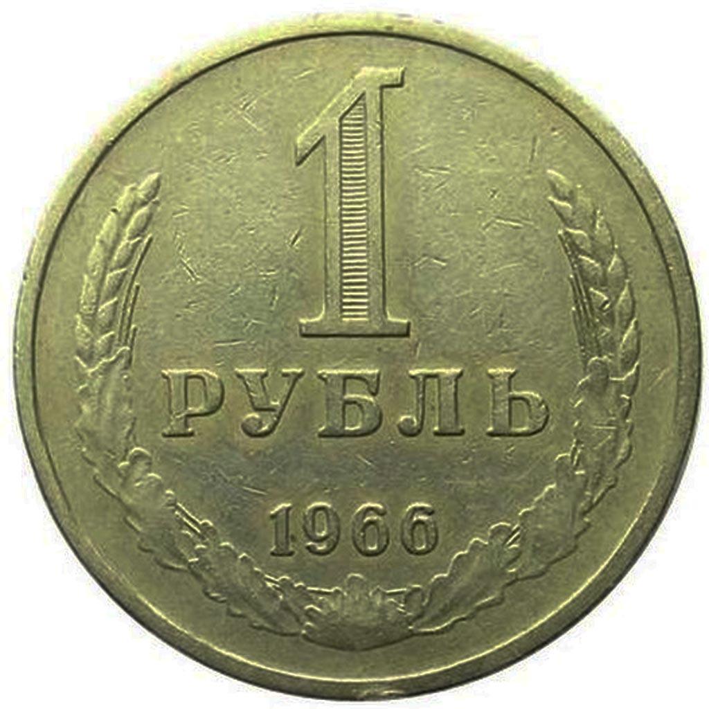 1 рубль 1966 год