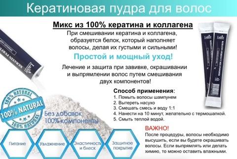 Порошковая маска с 100% кератином и коллагеном Keratin Mix Powder Lador