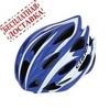 Велошлем Cigna WT-015 (чёрный/синий/белый)