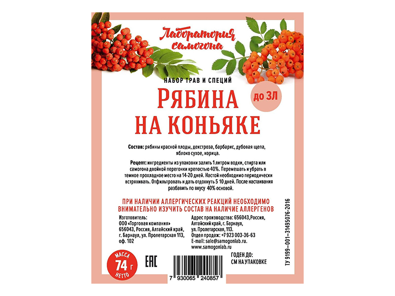 "Очистка и настойка Набор трав и специй ""Рябина на коньяке"" 1.jpg"