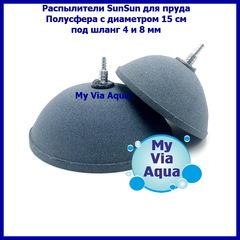 Распылитель SunSun ZY-1150