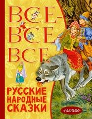 Всёвсёвсё русские народные сказки