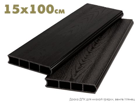 Доска из ДПК для низкой грядки 15х100 см, темное дерево/венге/глянец