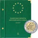 «Памятные монеты Европейского союза (2 евро)»
