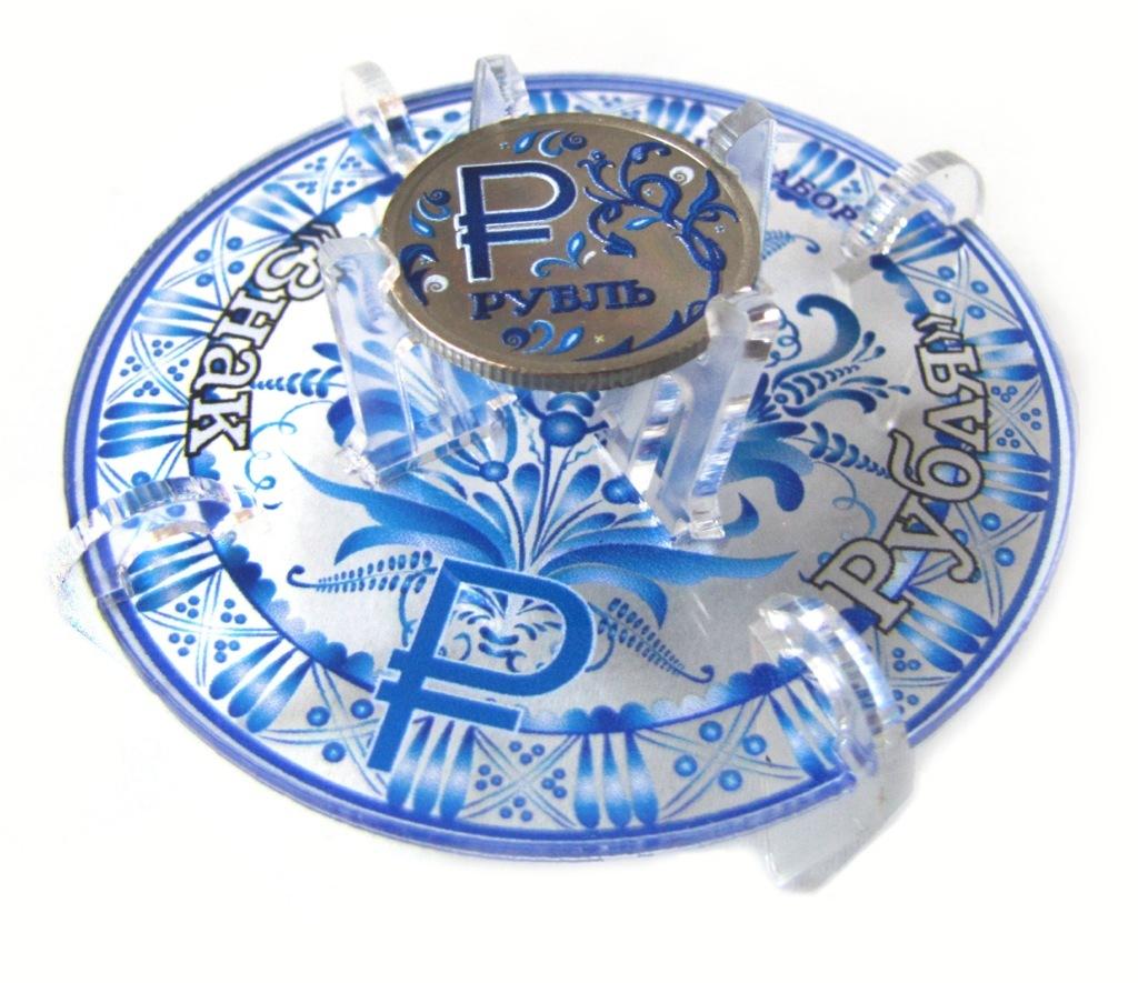 Знак рубля - гжель. Цветная монета 1 рубль на подставке