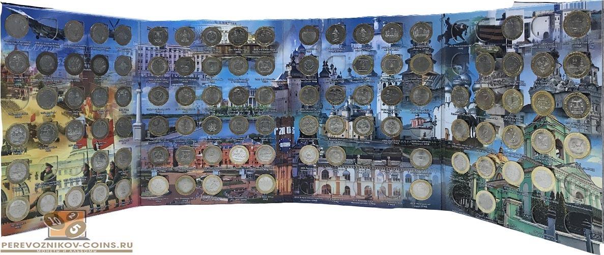 Набор из 123 монет 10 рублей биметалл на 2 монетных двора (без ЧЯП и без альбома) 2000-2020 гг.