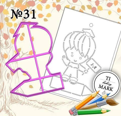 Набор №31 - Мальчик (на карандаше)