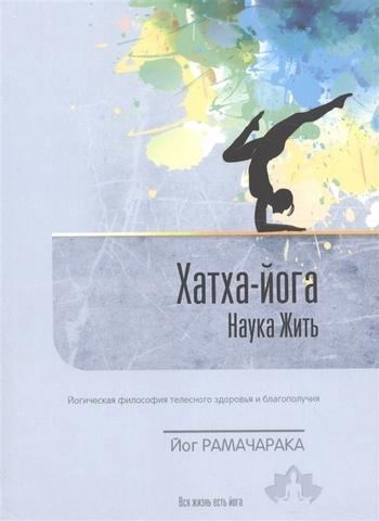 Книга Хатха Йога Наука Жить