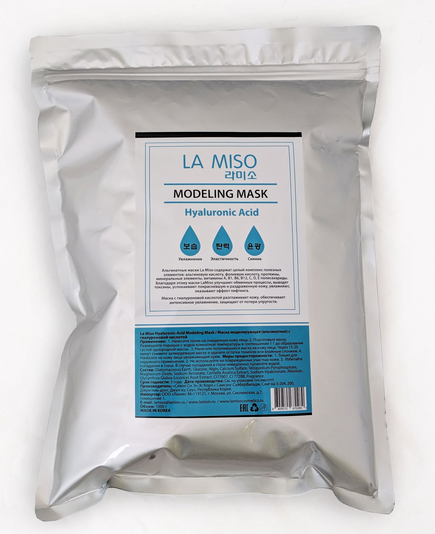 Альгинатная маска с гиалуроновой кислотой La Miso