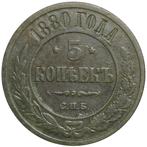 5 копеек 1880 год. СПБ. Александр II. VF+