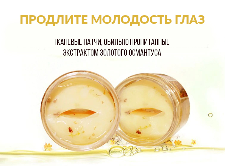 Маска для кожи вокруг глаз с лепестками Золотого Османтуса, 80 патчей