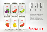 Газированная вода со вкусом арбуза OKF 350мл