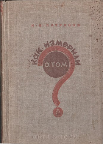 Как измерили атом?