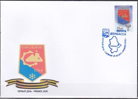 Почта ДНР(2017 02.07) стандарт Герб Снежное КПД на приватном конверте
