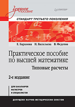 Практическое пособие по высшей математике. Типовые расчеты: Учебное пособие. 2-е изд.