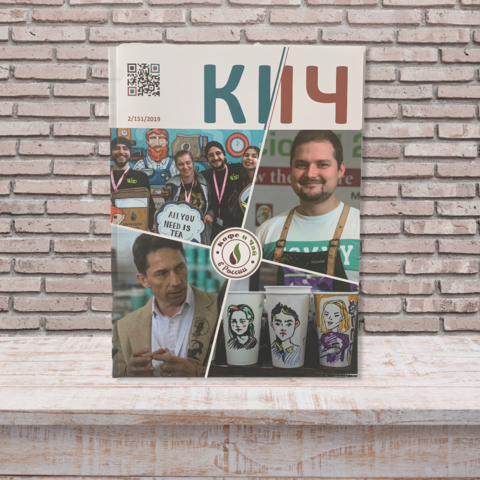Кофе и Чай в России (КиЧ) №2-2019 (электронный)