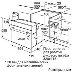 Встраиваемый духовой шкаф Bosch HBF534EW0R