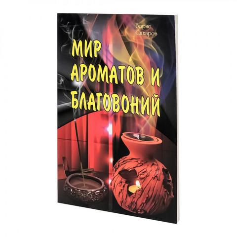 Книга Мир Араматов и Благовоний