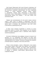 Москва, 70-е. Неадаптированные рассказы для перевода с русского языка и пересказа. Уровни В2 - С2. Книга 2