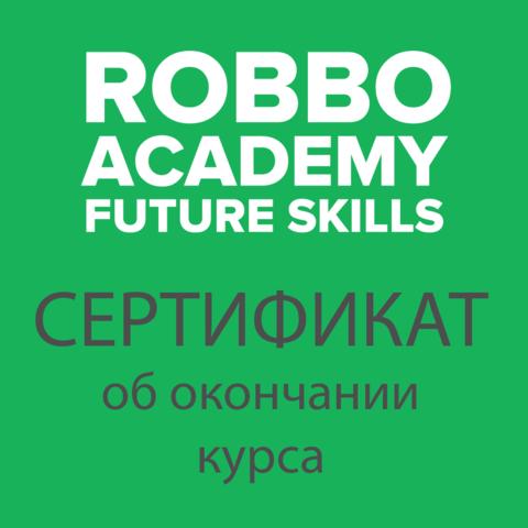 Электронный сертификат РОББО по курсу «Дистанционные образовательные технологии в преподавании робототехники»